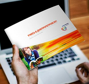 "Booklet ""Study in Dnepropetrovsk!"""